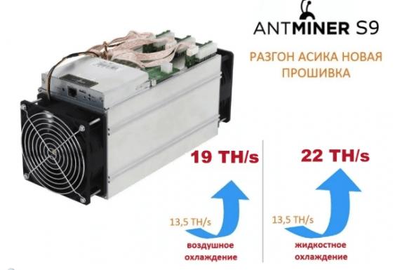 proshivka-dlya-antminer-s9-razgon-do-22-th-s-asicprofit